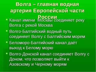 Волга – главная водная артерия Европейской части России Канал имени Москвы со