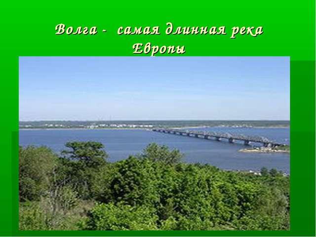 Волга - самая длинная река Европы