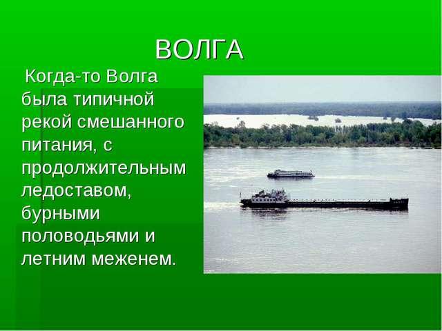 ВОЛГА Когда-то Волга была типичной рекой смешанного питания, с продолжительны...