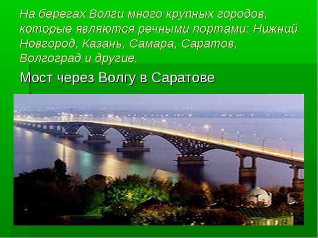 На берегах Волги много крупных городов, которые являются речными портами: Ниж...