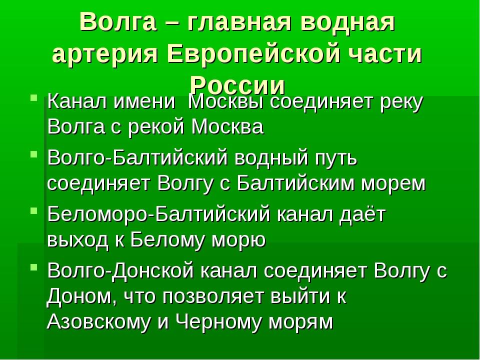 Волга – главная водная артерия Европейской части России Канал имени Москвы со...
