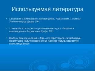 Используемая литература 1.Новицкая М.Ю.Введение в народоведение. Родная земля