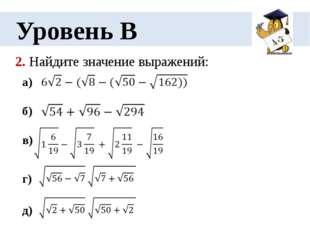 Уровень В 2. Найдите значение выражений: а) б) в) г) д)