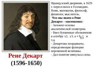 Рене Декарт (1596-1650) Французский дворянин, в 1629 г. переселился в Голланд