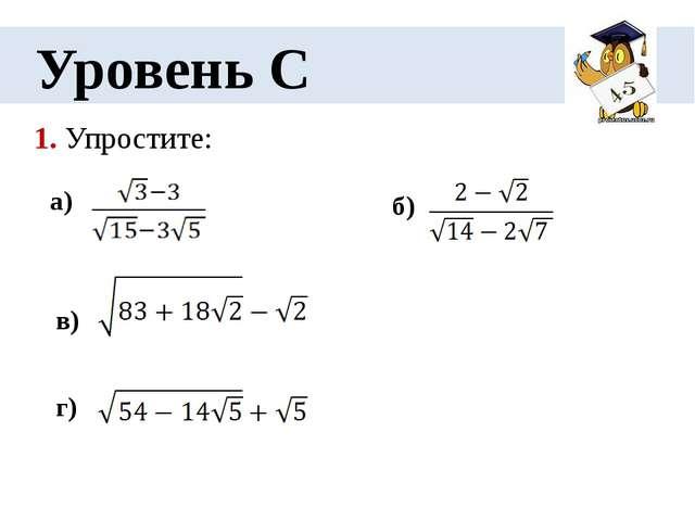 Уровень С 1. Упростите: в) г) а) б)
