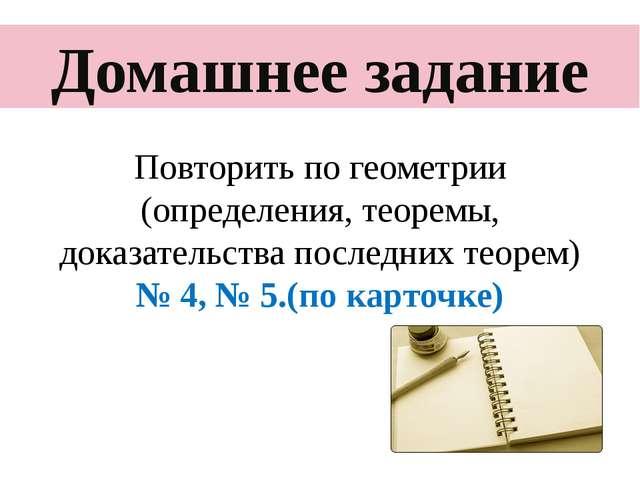 Домашнее задание Повторить по геометрии (определения, теоремы, доказательств...