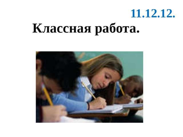 Классная работа. 11.12.12.