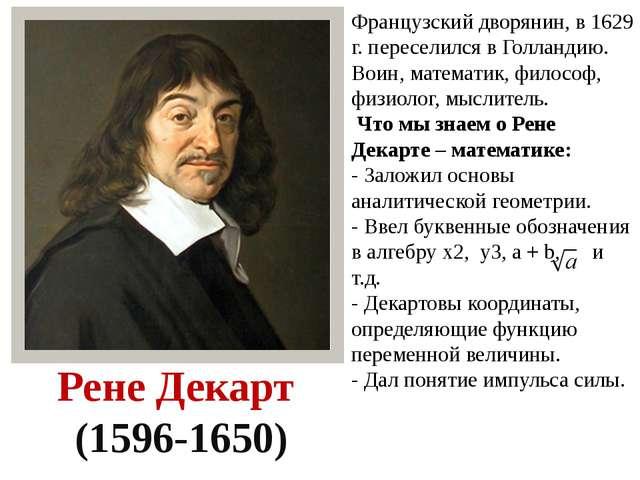 Рене Декарт (1596-1650) Французский дворянин, в 1629 г. переселился в Голланд...