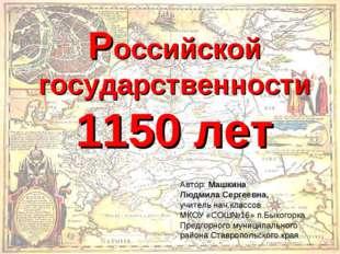 © МУК «Централизованная библиотечная система» города Пскова, 2011 Российской