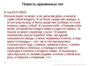 © МУК «Централизованная библиотечная система» города Пскова, 2011 Повесть вре