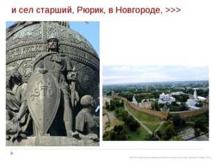 © МУК «Централизованная библиотечная система» города Пскова, 2011 и сел старш