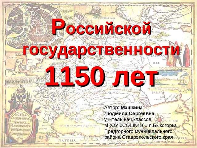 © МУК «Централизованная библиотечная система» города Пскова, 2011 Российской...