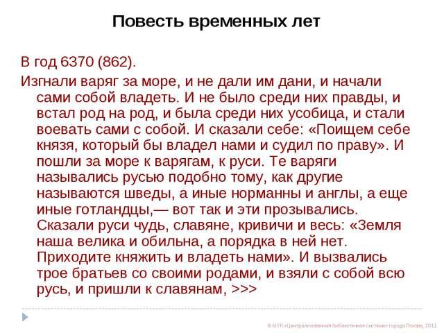 © МУК «Централизованная библиотечная система» города Пскова, 2011 Повесть вре...