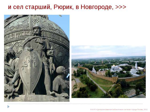 © МУК «Централизованная библиотечная система» города Пскова, 2011 и сел старш...