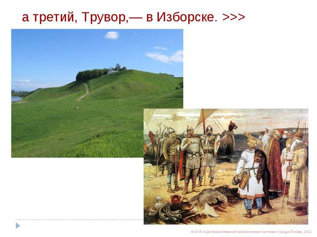 © МУК «Централизованная библиотечная система» города Пскова, 2011 а третий, Т...