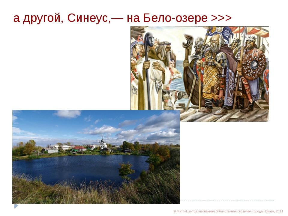 © МУК «Централизованная библиотечная система» города Пскова, 2011 а другой, С...