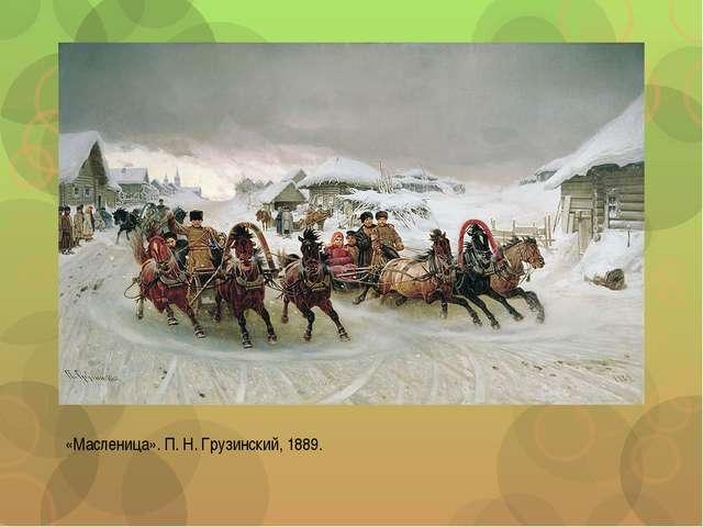 «Масленица». П. Н. Грузинский, 1889.