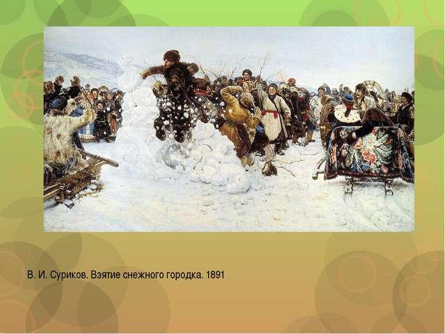 В. И. Суриков. Взятие снежного городка. 1891