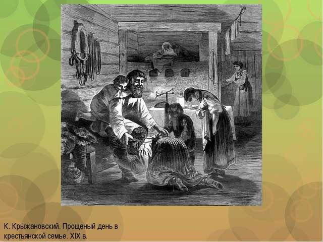 К. Крыжановский. Прощеный день в крестьянской семье. XIX в.