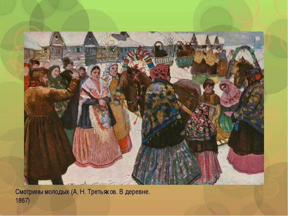 Смотрины молодых (А. Н. Третьяков. В деревне. 1867)