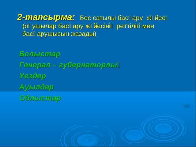 2-тапсырма: Бес сатылы басқару жүйесі (оқушылар басқару жүйесінің реттілігі...