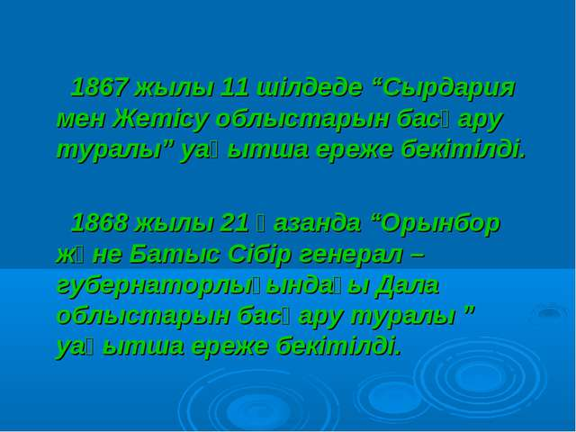 """1867 жылы 11 шілдеде """"Сырдария мен Жетісу облыстарын басқару туралы"""" уақытша..."""