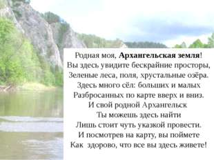 Родная моя, Архангельская земля! Вы здесь увидите бескрайние просторы, Зелены