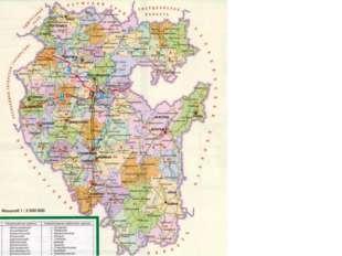 Отношение длины отрезка на карте к длине соответствующего отрезка на местност