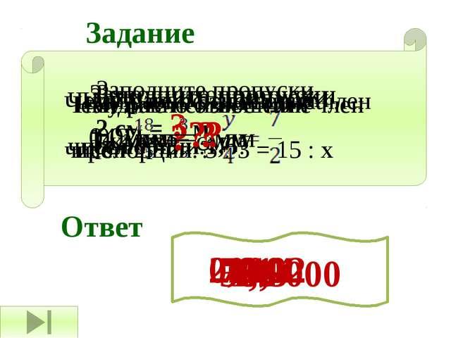 Чему равно отношение чисел 0,48 и 1,6? Задание Заполните пропуски 2 см = ? м...