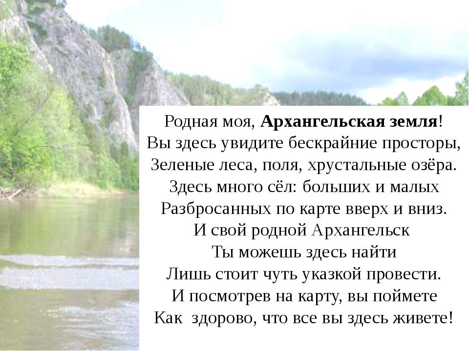 Родная моя, Архангельская земля! Вы здесь увидите бескрайние просторы, Зелены...