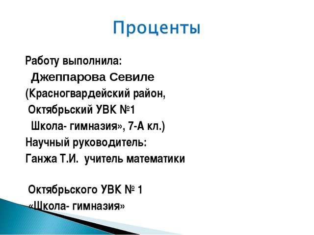 Работу выполнила: Джеппарова Севиле (Красногвардейский район, Октябрьский УВ...