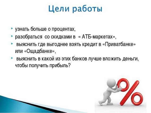 узнать больше о процентах, разобраться со скидками в « АТБ-маркетах», выяснит...