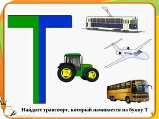 Найдите транспорт, который начинается на букву Т
