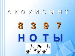 1 2 3 4 5 6 7 8 9  А К О У И С Ы Н Т 8 3 9 7
