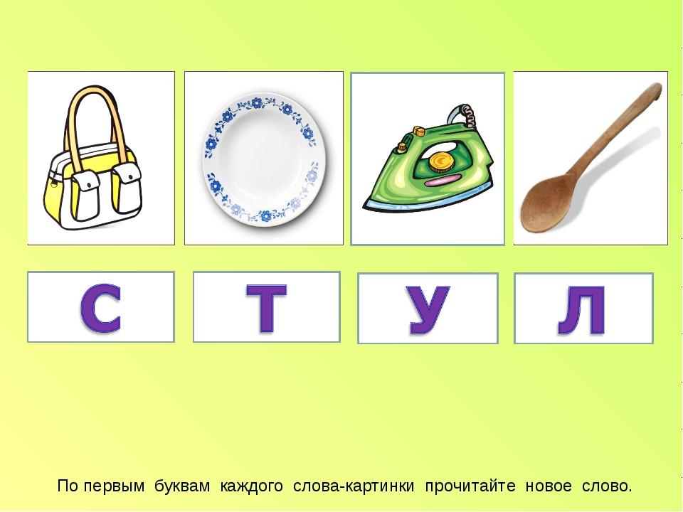 По первым буквам каждого слова-картинки прочитайте новое слово.