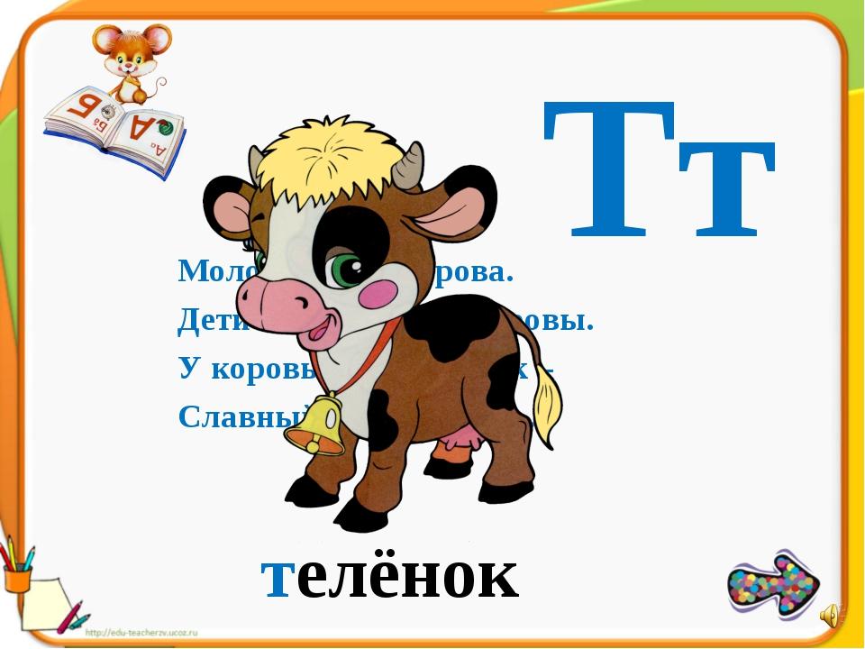 Молочко даёт корова. Дети с ним всегда здоровы. У коровы есть ребёнок – Славн...