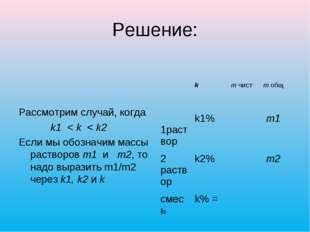 Решение: Рассмотрим случай, когда k1 < k < k2 Если мы обозначим массы раствор