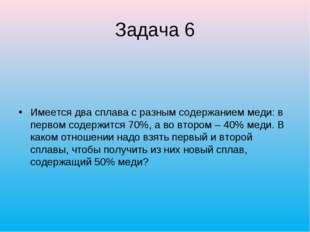 Задача 6 Имеется два сплава с разным содержанием меди: в первом содержится 70