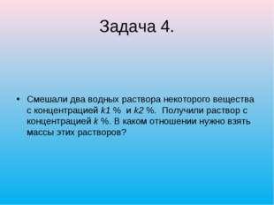 Задача 4. Смешали два водных раствора некоторого вещества с концентрацией k1