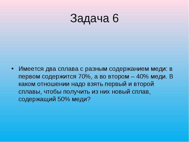 Задача 6 Имеется два сплава с разным содержанием меди: в первом содержится 70...