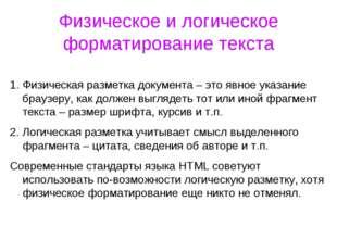 Физическое и логическое форматирование текста Физическая разметка документа –