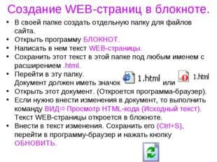 Создание WEB-страниц в блокноте. В своей папке создать отдельную папку для фа