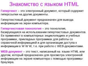 Знакомство с языком HTML Гипертекст – это электронный документ, который содер