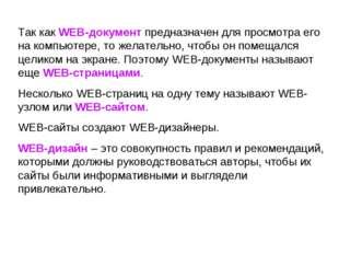 Так как WEB-документ предназначен для просмотра его на компьютере, то желател