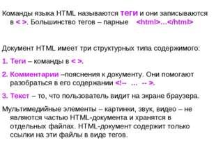 Команды языка HTML называются теги и они записываются в < >. Большинство тего