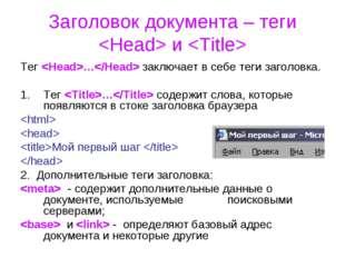Заголовок документа – теги  и  Тег … заключает в себе теги заголовка. Тег … с