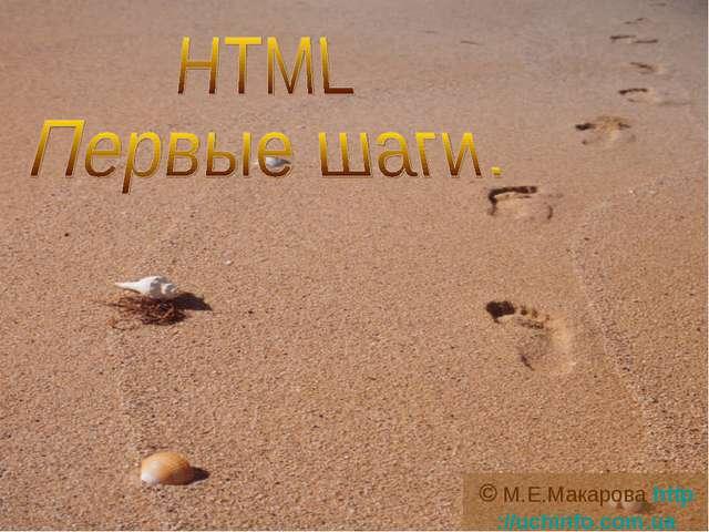 © М.Е.Макарова http://uchinfo.com.ua