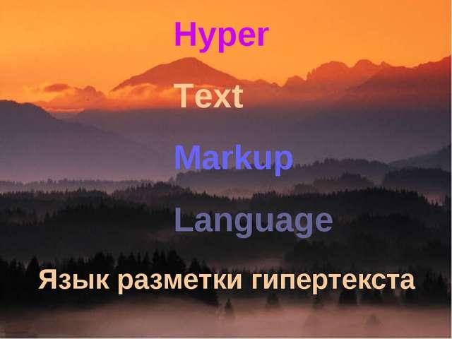 Hyper Text Markup Language Язык разметки гипертекста