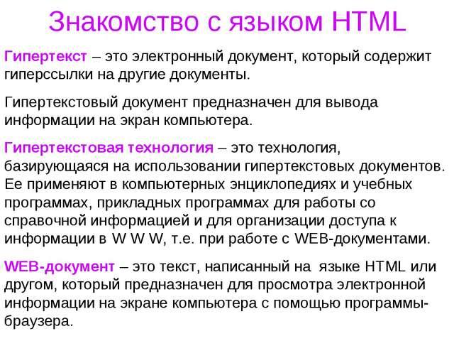 Знакомство с языком HTML Гипертекст – это электронный документ, который содер...