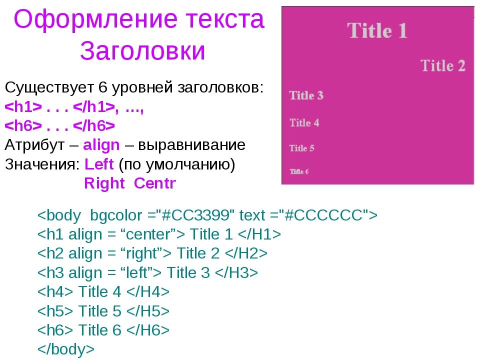 Оформление текста Заголовки Существует 6 уровней заголовков:  . . . , …,  . ....